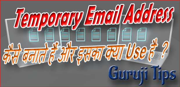 What is Temporary Email Address