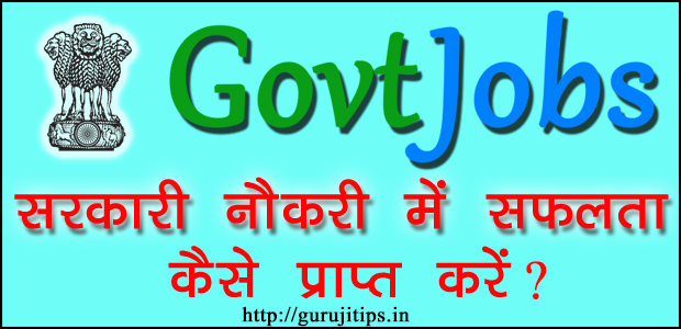 How to crack Government Job