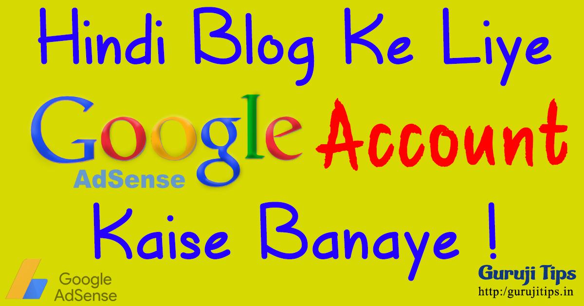 Google Adsense Kaise Banaye