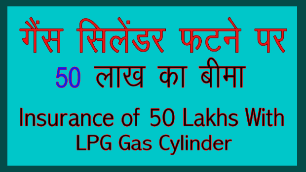 Insurance on lpg gas cylinder
