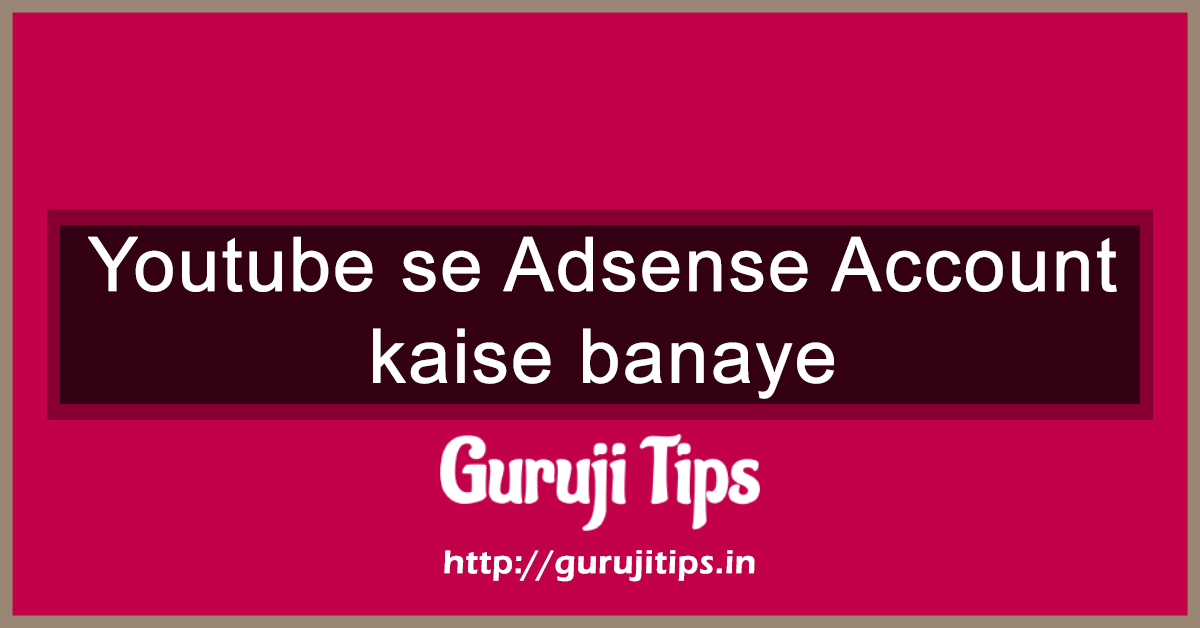 youtube se adsense account kaise banaye